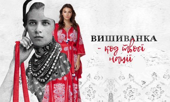 Embroidered Day: traditions Ukrainian regions